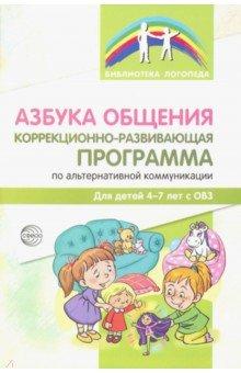 Азбука общения. Коррекционно-развивающая программа по альтернативной коммуникации для детей 4-7 лет
