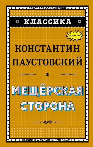Мещёрская сторона, Паустовский Константин Георгиевич