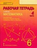 Математика. 6 класс. Рабочая тетрадь. В 4-х частях. Часть 4. ФГОС