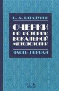 Очерки по истории вокальной методологии. Часть I. Учебное пособие