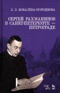 Сергей Рахманинов в Санкт-Петербурге - Петрограде. Учебное пособие