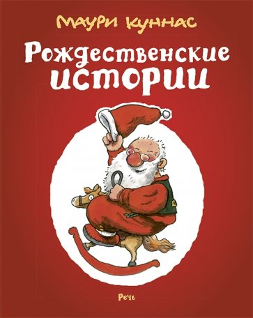 Рождественские истории. Сборник, Куннас Маури