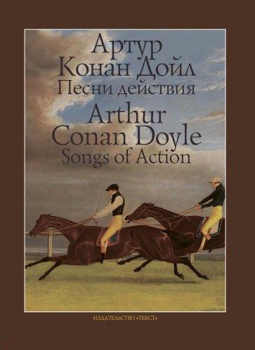 Песни действия, Дойл Артур Конан