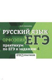 Русский язык. Орфоэпия. Практикум по ЕГЭ к заданию 4
