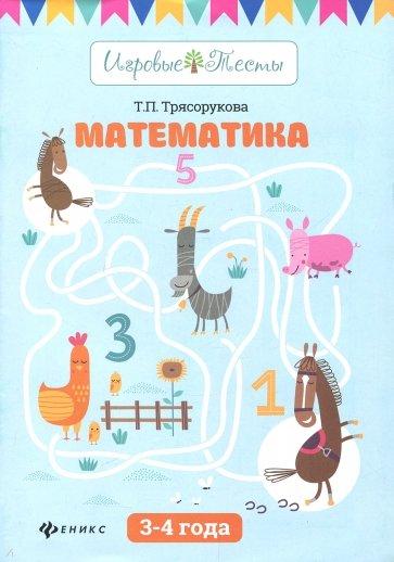 Математика. 3-4 года