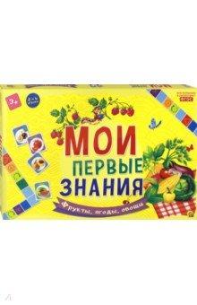 Купить Мои первые знания Фрукты, ягоды, овощи (ИН-8065), Рыжий Кот, Знакомство с миром вокруг нас