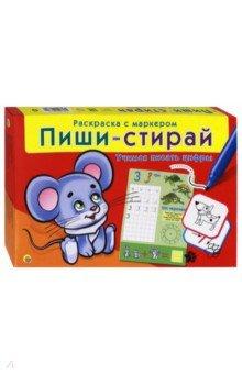 Zakazat.ru: Пиши-стирай Учимся писать цифры (РМ-0732).