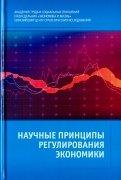 Научные принципы регулирования экономики