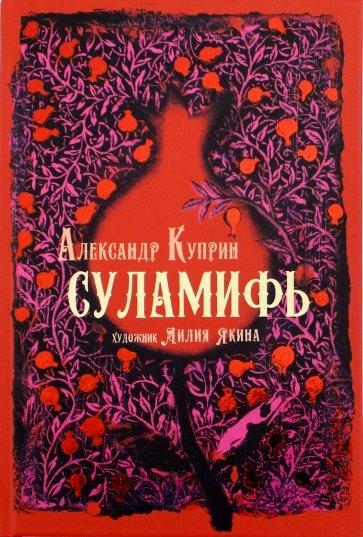 Суламифь, Куприн Александр Иванович
