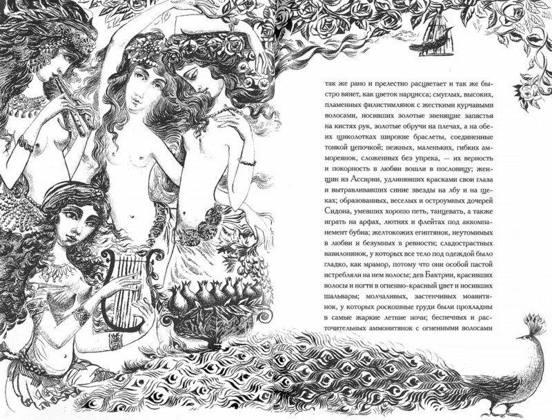 Иллюстрация 1 из 9 для Суламифь - Александр Куприн | Лабиринт - книги. Источник: Лабиринт