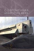 Современная архитектура мира. Выпукс 9 (2/2017)