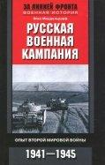 Русская военная кампания. Опыт Второй мировой войны. 1941-1945