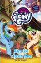 Обложка Мой маленький пони. Радуга Дэш и Гранат Удачи
