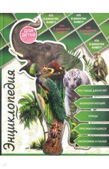 Купить Энциклопедия для детей. Кто в джунглях живет?, Проф-Пресс, Животный и растительный мир