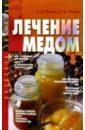 Унижук Виктор, Нина Лечение медом