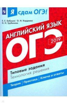 ОГЭ-19 Английский язык. Типовые задания. Технология решения. Учебное пособие
