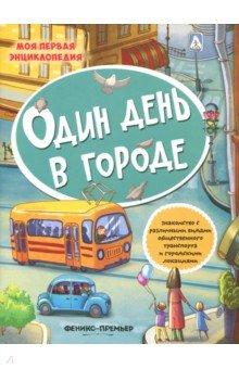 Купить Один день в городе. Книжка с наклейками, Феникс-Премьер, Сказки и истории для малышей