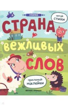 Страна вежливых слов. Книжка с наклейками