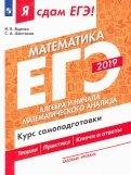 ЕГЭ-19 Матемематика. Алгебра и начала мат. анализа. Курс самоподготовки. В 3-х ч. Ч. 2. Базовый ур.