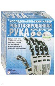 Купить Конструктор Роботизированная рука (NDP-044), НД Плэй, Конструкторы из пластмассы и мягкого пластика