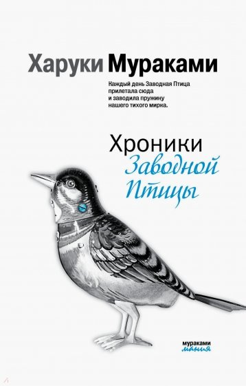 Хроники Заводной Птицы, Мураками Харуки