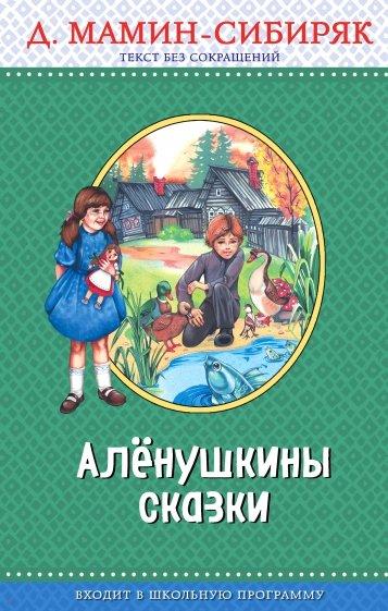 Алёнушкины сказки, Мамин-Сибиряк Дмитрий Наркисович