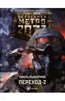 Метро 2033: Переход-2. На другой стороне