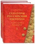Сенаторы Российской империи. В 2-х томах