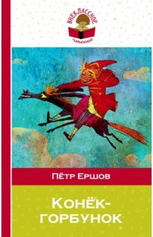Купить Конек-горбунок, Эксмо, Сказки отечественных писателей