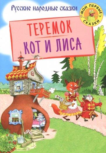 Теремок. Кот и лиса, Толстой А., Капица О.