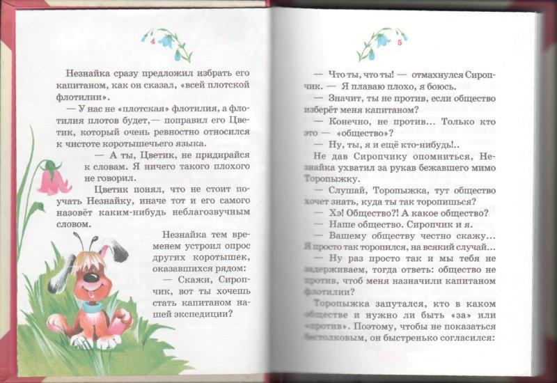 Иллюстрация 1 из 6 для Путешествие Незнайки в Каменный город - Игорь Носов | Лабиринт - книги. Источник: Лабиринт