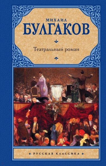 Театральный роман, Булгаков Михаил Афанасьевич