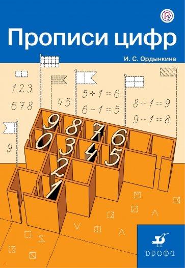 Математика. 1 класс. Прописи цифр, И. С. Ордынкина