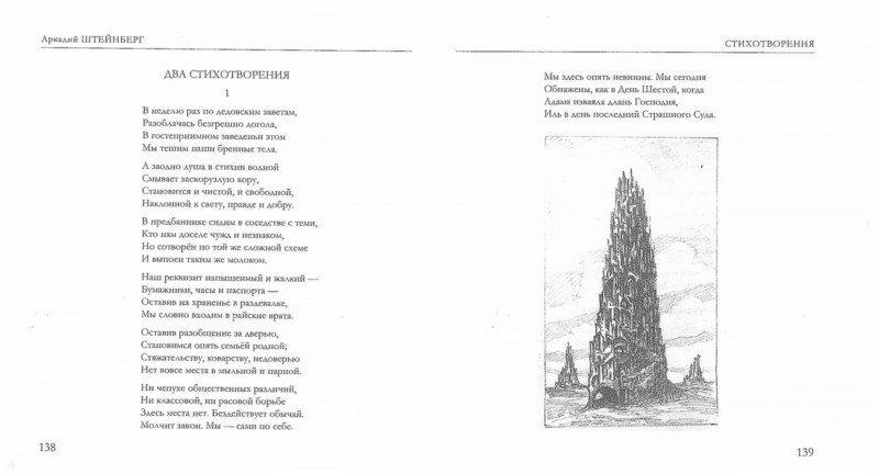 Иллюстрация 1 из 2 для Избранное. Поэзия - Аркадий Штейнберг   Лабиринт - книги. Источник: Лабиринт
