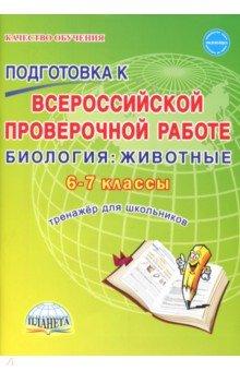 Биология. Животные. 6-7 классы. Подготовка к ВПР. Тренажёр для обучающихся
