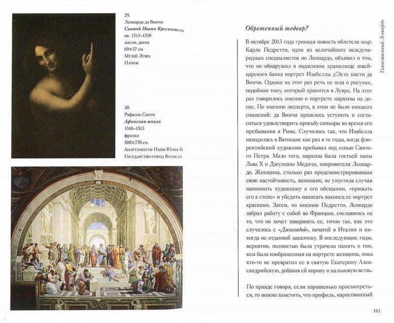 Иллюстрация 1 из 10 для Таинственный Леонардо - Константино д`Орацио | Лабиринт - книги. Источник: Лабиринт