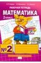 Обложка Математика. 2 класс. Рабочая тетрадь. В 4-х частях. Часть 2. ФГОС