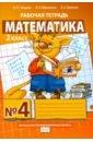 Обложка Математика. 2 класс. Рабочая тетрадь. В 4-х частях. Часть 4. ФГОС