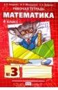 Обложка Математика. 4 класс. Рабочая тетрадь. В 4-х частях. Часть 3. ФГОС
