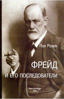 Фрейд и его последователи, Розен Пол, ISBN 5887870397, Скифия  - купить со скидкой