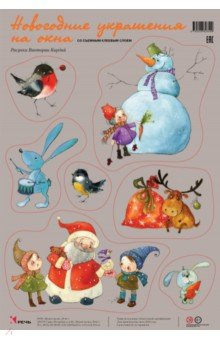 """Новогодние украшения на окна со съемным клеевым слоем """"Снеговик с девочкой"""""""