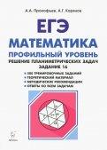 Математика. ЕГЭ. Решение планиметрических задач. Типовое задание 16