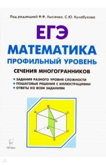 ЕГЭ. Математика. Сечения многогранников. Профильный уровень