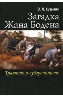 Загадка Жана Бодена. Трактат о суверенитете