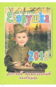 Купить Егорушка. Дети-герои. Детский православный календарь 2019 г., Свет Христов, Религиозная литература для детей