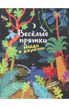 Купить Найди в джунглях. Книжка с наклейками, Феникс-Премьер, Знакомство с миром вокруг нас