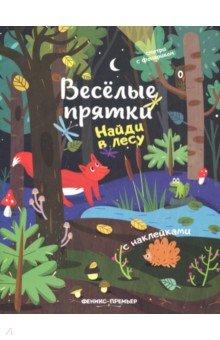 Купить Найди в лесу. Книжка с наклейками, Феникс-Премьер, Знакомство с миром вокруг нас