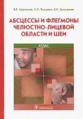 Абсцессы и флегмоны челюстно-лицевой области и шеи. Атлас. Учебное пособие