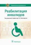 Реабилитация инвалидов. Национальное руководство
