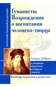 Гуманисты Возрождения о воспитании человека-творца. Леонардо Да Винчи о раскрытии творческого потенц